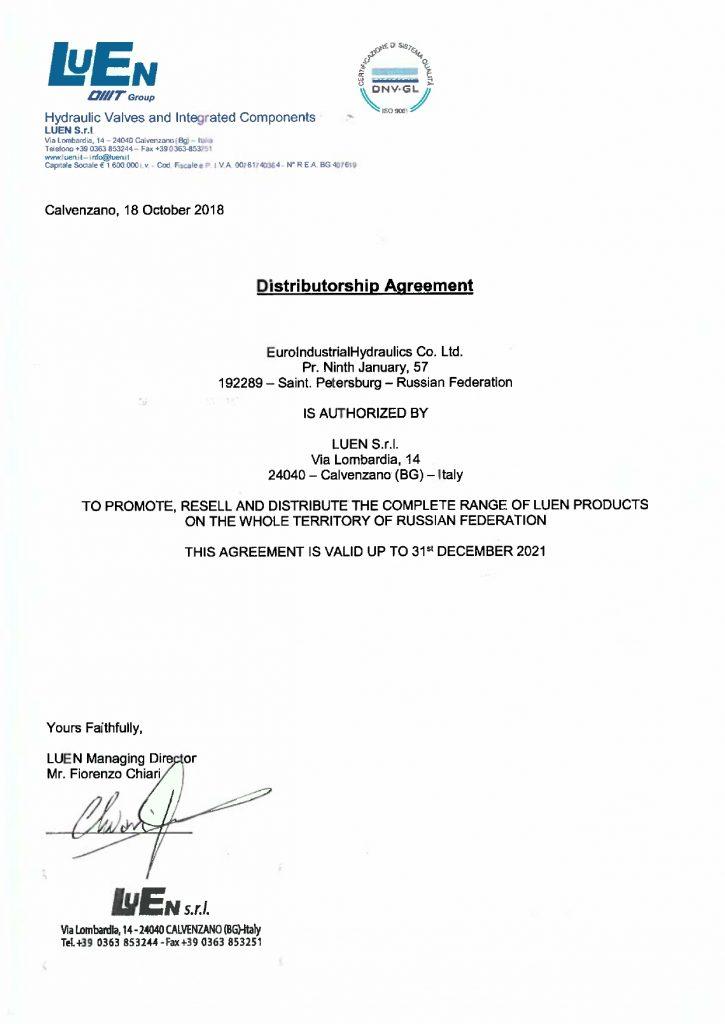 Сертификат LUEN