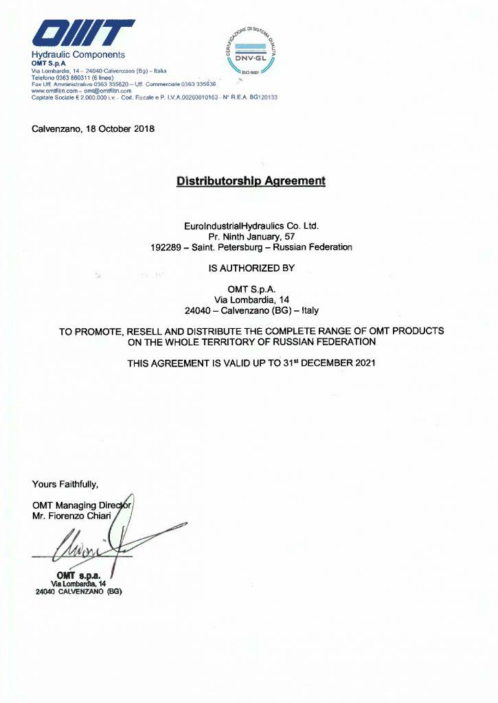 Сертификат OMT
